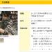 お知らせ('ω')ノ★短期アルバイト・パートを募集中です!★ご応募おまちしてます(^◇^)ノシ